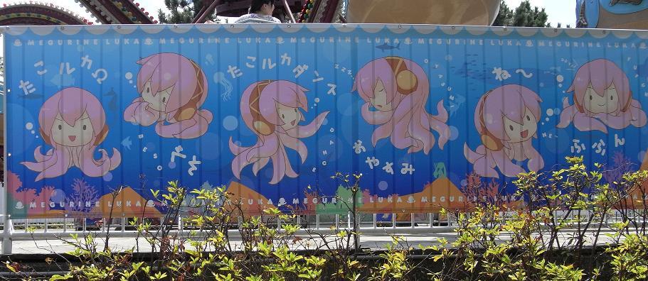 八景島ミクさん11
