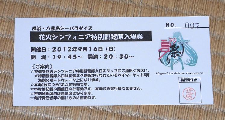 八景島ミクさんグッズ11