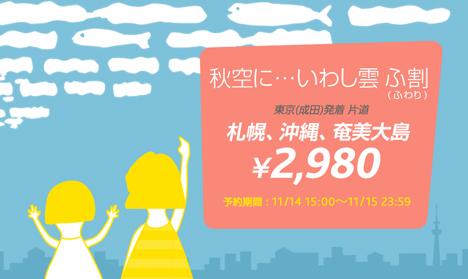 成田-新千歳・沖縄・奄美大島が2,980円!わくわくバニラ 秋空にいわし雲ふ割