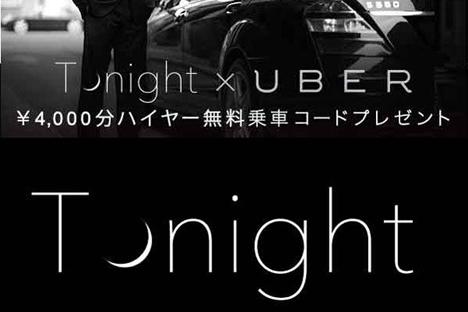 ホテルの当日予約サービスとTonightと、タクシーの配車サービスUBERのアプリ間連動企画で、9,000円分が無料!