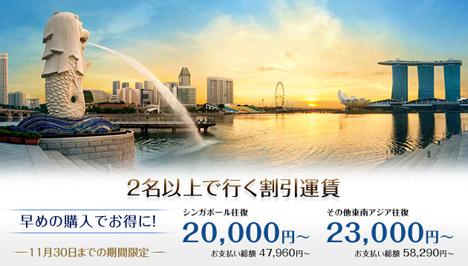 早めの購入でお得に!シンガポール往復が2万円~! 燃油サーチャージ含む総額でも4万円台!