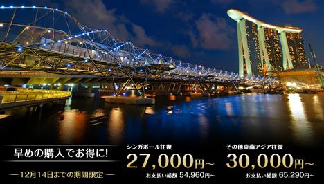 早めの購入でお得に!シンガポール往復が2万円~! 燃油サーチャージ含む総額でも4万円台!2