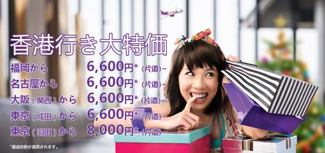 香港行きの航空券が6,600円~!香港エクスプレスの航空香港行き大特価セール!
