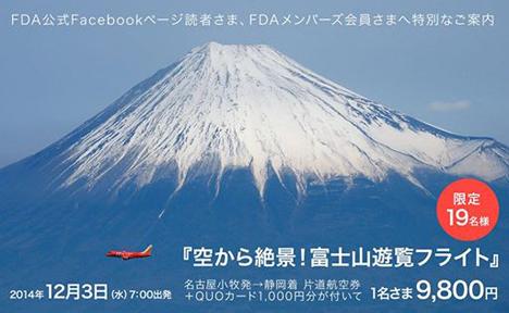 空から絶景、富士山遊覧フライト!9,800円で限定募集!フジドリームエアラインズ(FDA)!