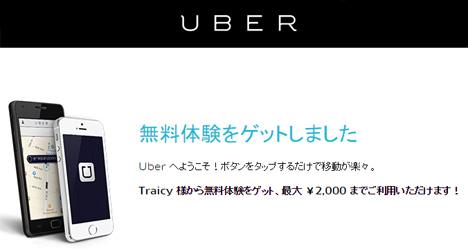 ハイヤー配車サービスの「Uber」が羽田空港への配車サービス開始!Traicyからアクセスすれば無料体験をゲット出来ます!