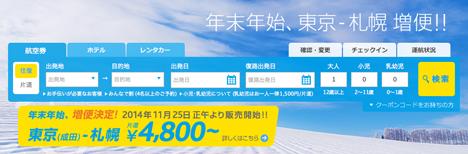 バニラエアは臨時便を運航で、で年末年始の東京(成田)~札幌(新千歳)が片道4,800円~!