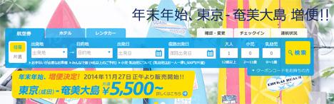 バニラエアは臨時便運航で、年末年始の東京(成田)~奄美大島が片道 5,500円〜!