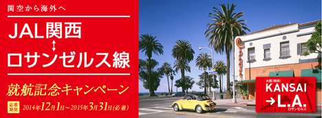 JALは、クイズに答えてボーイング787直行便 大阪(関西)⇔ロサンゼルス往復線就航が当たるキャンペーンを開催!
