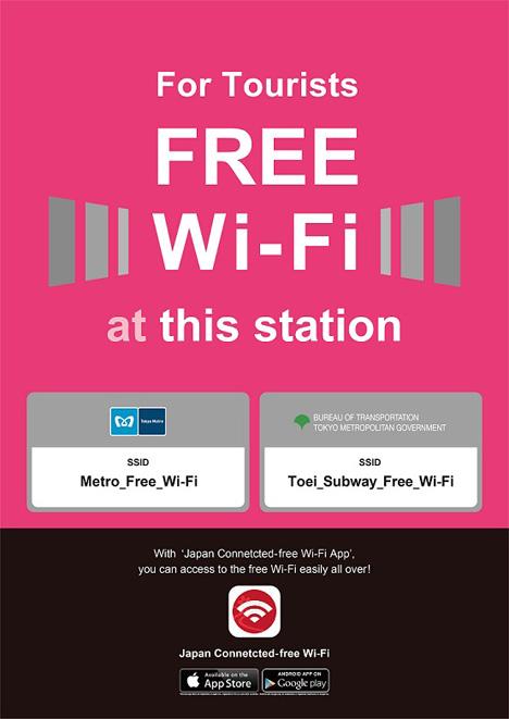 東京の地下鉄駅143駅で無料Wi-Fiサービスがスタート!無料アプリの利用登録が必要なので、気になる方は確認を!