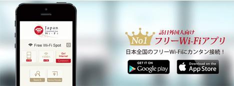 東京の地下鉄駅143駅で無料Wi-Fiサービスがスタート!