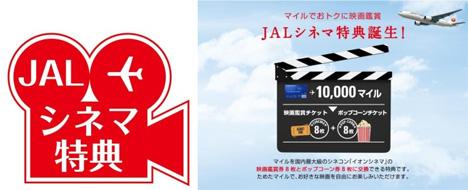 国内初!JALはイオンエンターテイメントと提携で「JALシネマ特典」を開始!