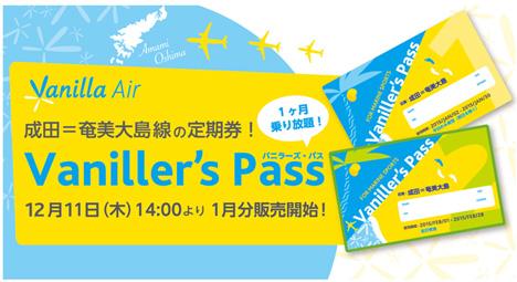 飛行機通勤が可能?バニラ・エアは国内の格安航空会社として初めて定期券を発売!