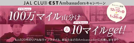 100万マイル山分け10マイルゲット!JAL CLUB EST Ambassadorsキャンペーンが始まりました!