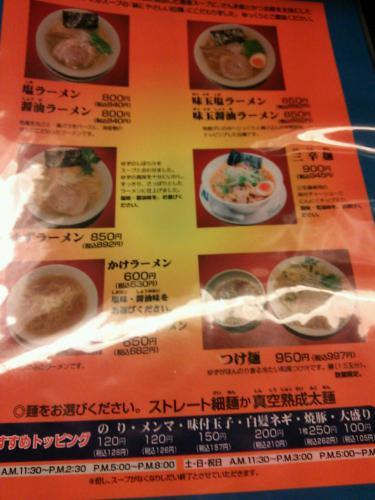 三味めにゅ