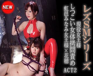minami-rezu2.jpg