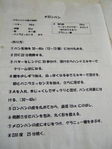 パン①(225x300)