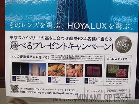 HOYALUXキャンペーン 2