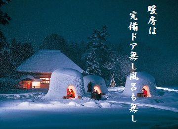 2月E暖房は完備