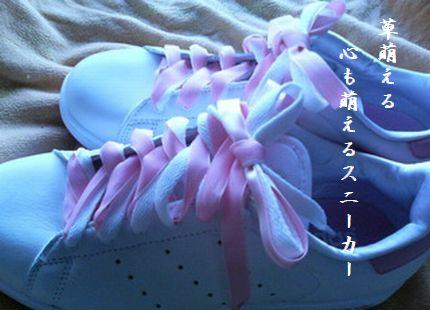 スニーカー(春色)草萌える