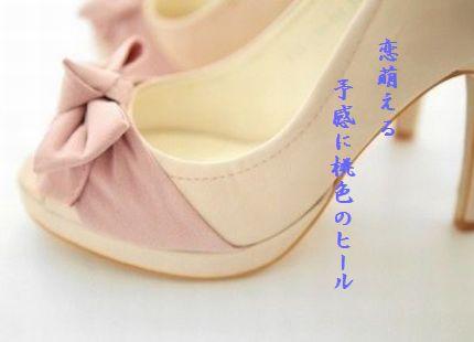 ピンクハイヒール2恋萌える