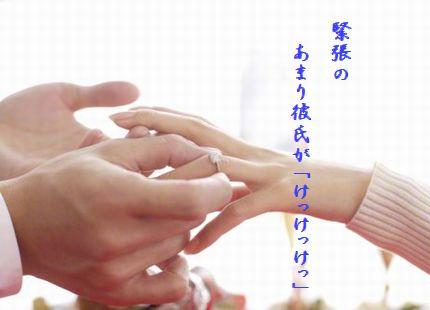 プロポーズ6緊張の