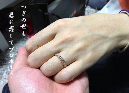 プロポーズ(二人の手)つぎの世も