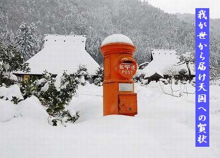 ゆき(京都美山)ポスト天国への賀状