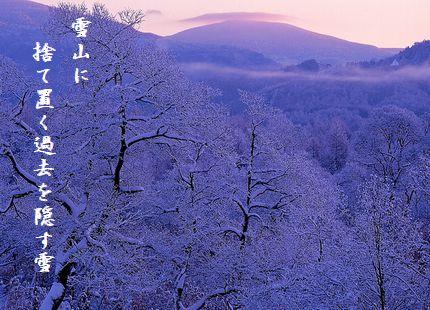 ゆきの磐梯山捨て置く過去