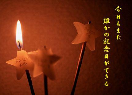 ろうそく(星型・ピース)誰かの記念日