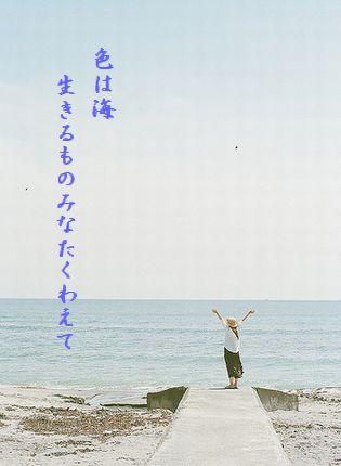 うみと女の子春色は海