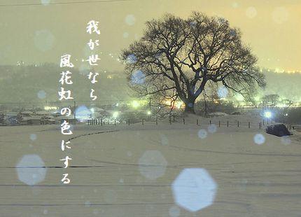 さくら雪景色(王仁塚の一本桜・山梨)我が世なら