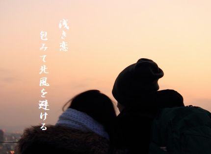 こいびとたち(天空)浅き恋
