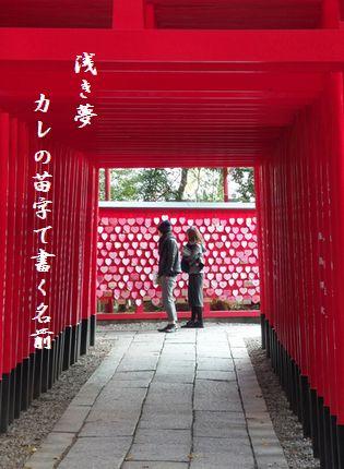 えま(恋愛成就)浅き夢
