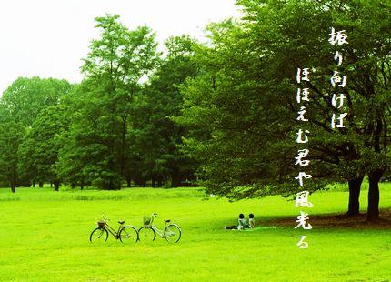 サイクリング公園振り向けば