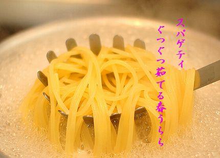 スパゲティーぐつぐつ茹でる