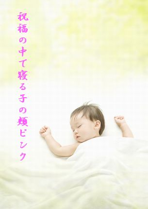 あかちゃん(眠る)祝福の