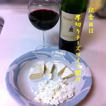 ワインとチーズ記念日は