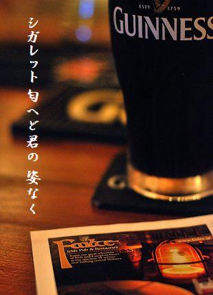 ビール2シガレット