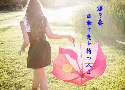 ひがさと女性3日傘で恋を