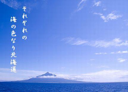 ほっかいどう利尻富士2それぞれの海