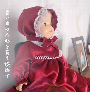 あおい目の人形2横浜で
