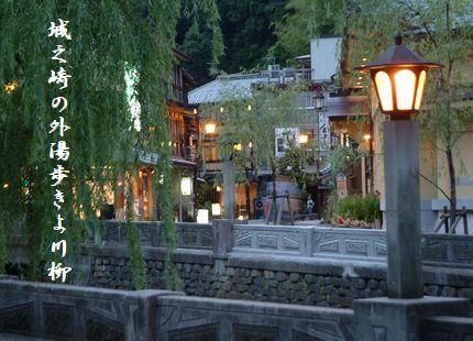 ひょうご城之崎温泉3外湯歩き