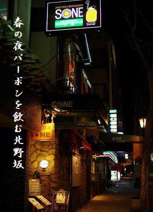 ひょうご神戸北野坂バーボンを飲む