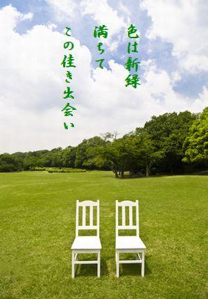 しんりょくと白い椅子色は新緑