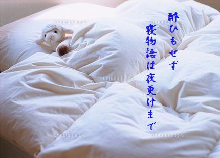 ベッドひつじ寝物語