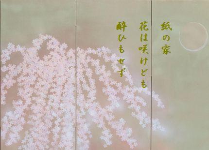さくら襖絵高台寺紙の家新