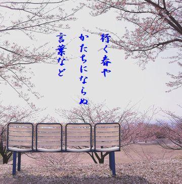 ゆく春桜ベンチかたちにならぬ