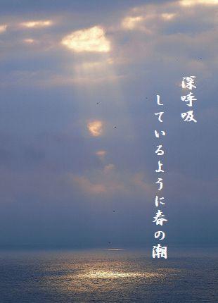 はるの海天使の梯子深呼吸