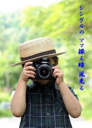 カメラマン(男の子)ママ撮る