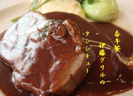 ひょうご伊藤グリルタンシチュー2春午餐